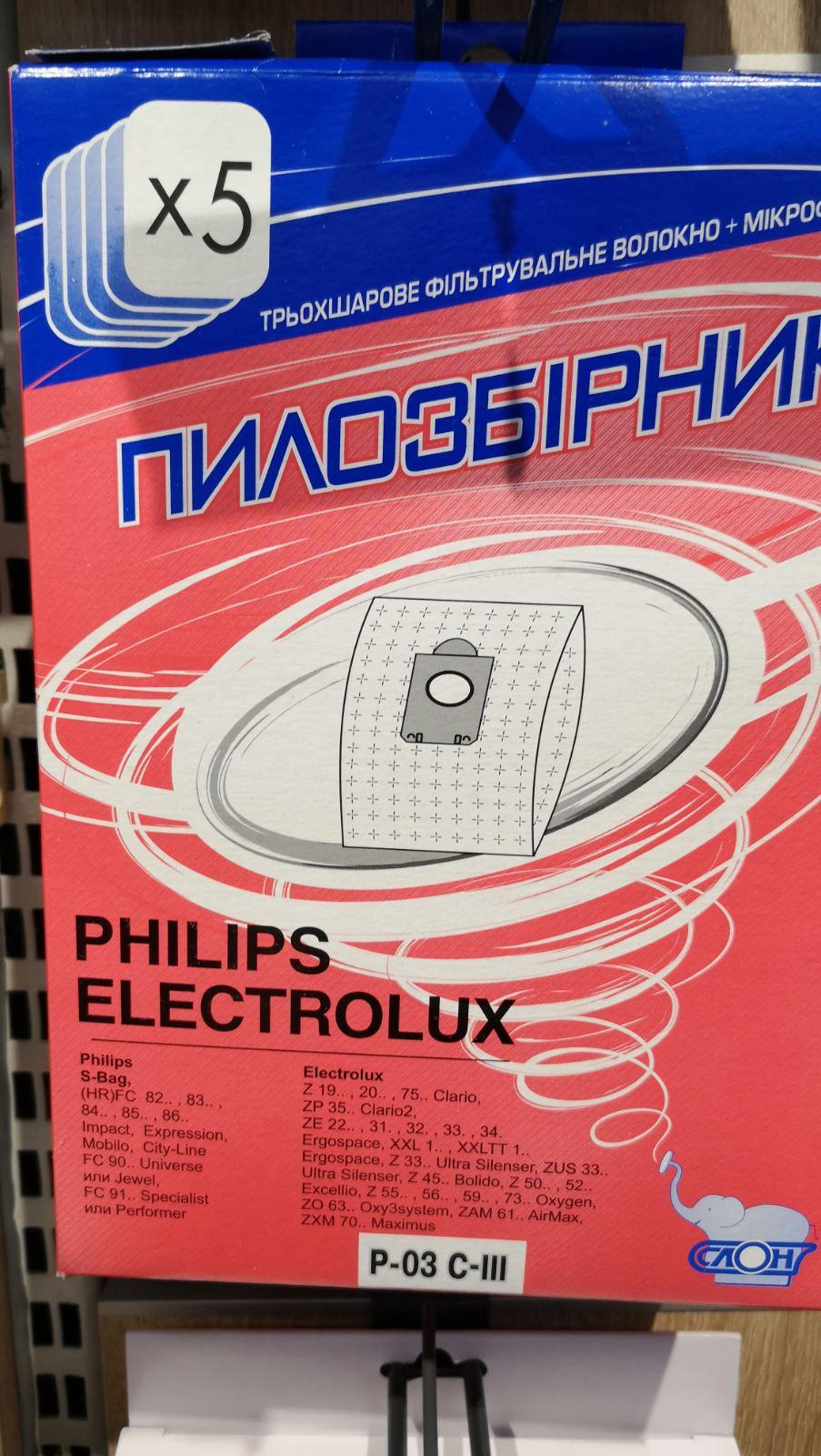 Мешок для пылесоса одноразовый + фильтр СЛОН Philips/Electrolux P-03 C-III